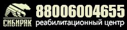 Реабилитационный Центр «Сибиряк»: анонимное лечение зависимости от наркомании, алкоголизма, игромании (лудомании) в Москве