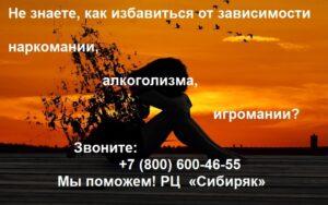 Контакты РЦ Сибиряк
